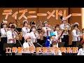 🍀 Disney Medley ディズニーメドレー 立命館大学応援団吹奏楽部