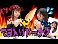 【ガチギレ】高城亜樹さんを怒らせてしまい、ゆん大号泣。【ドッキリ】