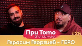 При ТоТо - Геро : Full Episode ( #PriToTo )