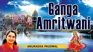 Ganga Amritwani By Anuradha Paudwal I Full Audio Song I T-Series Bhakti Sagar