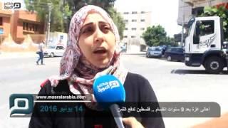 بالفيديو| أهالي غزة بعد 9 سنوات انقسام.. فلسطين تدفع الثمن