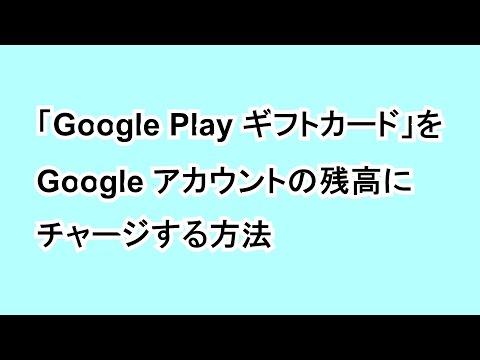 「Google Play ギフトカード」を Google アカウントの残高にチャージする方法