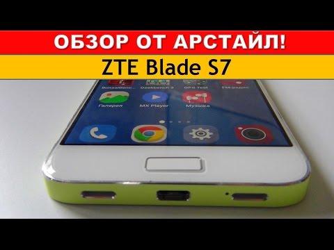 ZTE Blade S7. Обзор / от Арстайл /