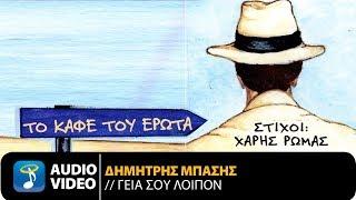 Δημήτρης Μπάσης - Γεια Σου Λοιπόν (Official Audio Video)