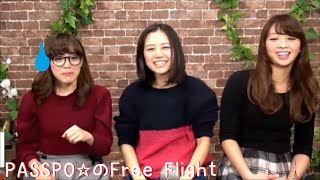 「PASSPO☆のFree Flight」(2014.11.06)より。 3ヶ月ぶりのSHOWROOMとい...