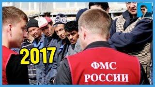 Срочно для мигрантов в России 2017