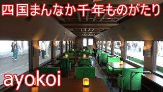 四国まんなか千年ものがたり 車両展示会 岡山駅