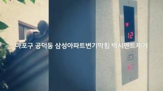 서울 마포구 공덕동 삼성아파트변기막힘 백시멘트제거작업