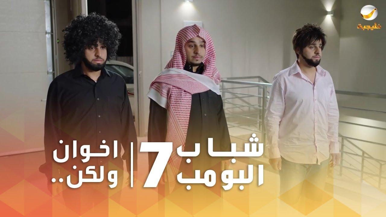 مسلسل شباب البومب 7 - الحلقه الثانية