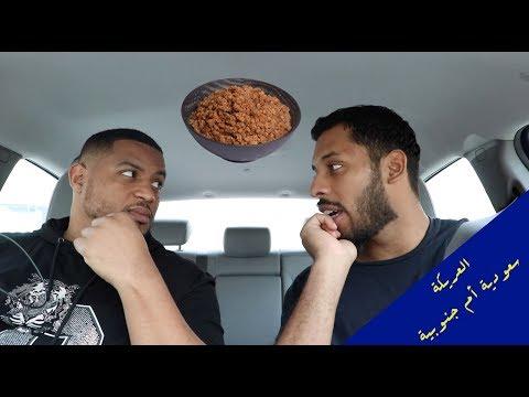 العريكة.... أكلة سعودية أم يمنية؟ thumbnail