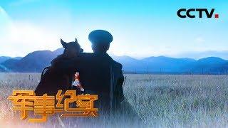 《军事纪实》 20191014 再见,我的军犬兄弟| CCTV军事