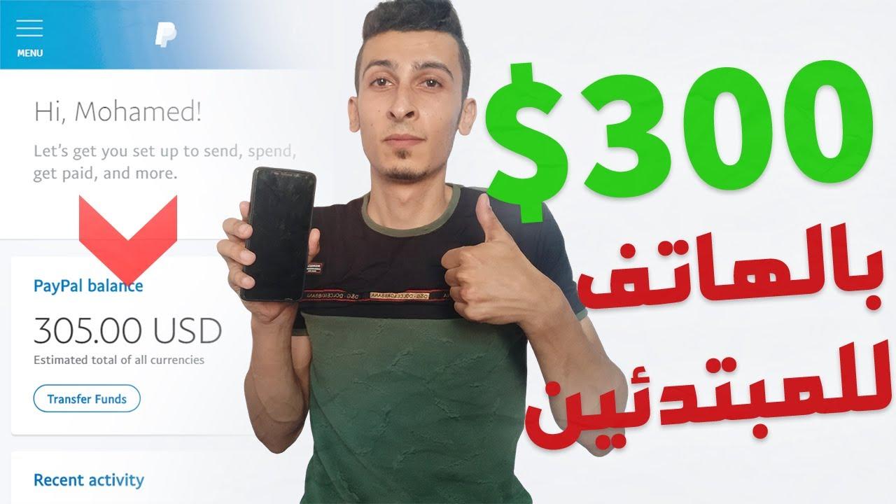 كيف تربح 300$ باستخدام هاتفك اثناء الدراسة | الربح من الانترنت