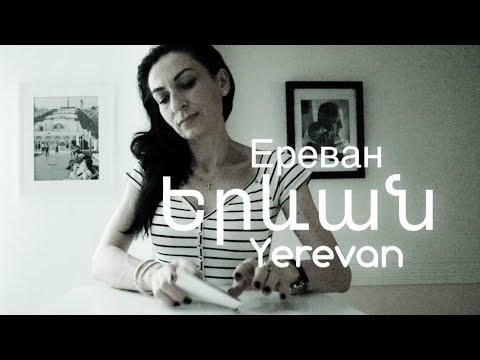 Heghineh - Ереван - Yerevan - Երևան - Հեղինե - Эгине - Heghineh Music
