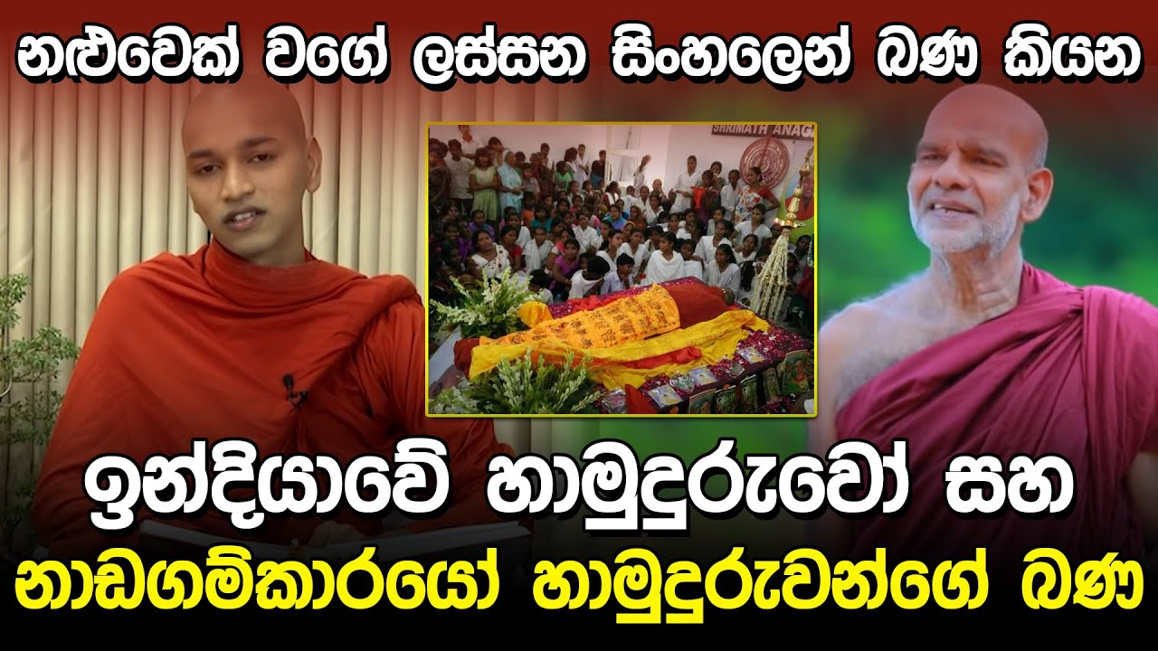 සිංහලෙන් බණ කියන ඉන්දියාවේ හාමුදුරුවෝ | Horowpathana kusalachiththa Tero |