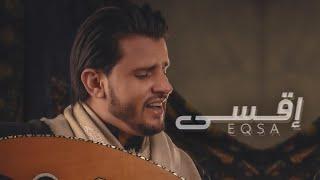 حسين محب - اقسى 2021 [Hussain Moheb- Eqsa [LYRICS VIDEO