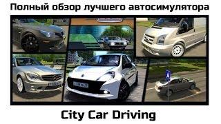 Обзор автосимулятора City Car Driving. Лучший автосимулятор! [CCD]