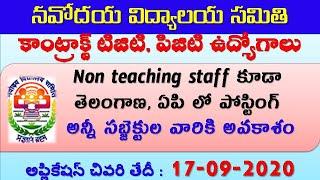 contract TGT, PGT and non teaching staff in navodaya vidyalaya samiti (NVS) AP and Telangana
