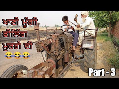 Bapu da assha || Part - 3 || New Punjabi latest short comedy film 2021 || #Punjabfilms