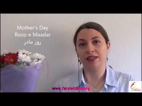 Farsi / Persian Lesson: Mother's Day (53)