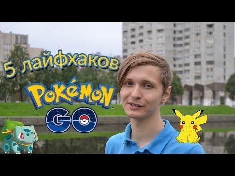 Топ 5 секретов для новичков в Pokemon Go | Лайфхаки | Хитрости Покемон Го