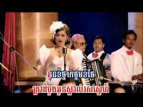 RHM Ouk Sokun Kanha - Skorl Rous Jeat Snaeh (Karaoke)