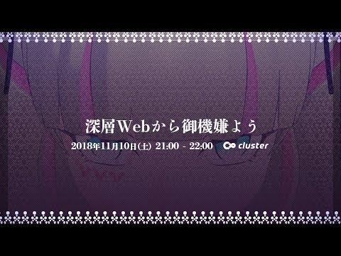 深層Webから御機嫌よう in cluster