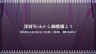 [LIVE] 深層Webから御機嫌よう in cluster