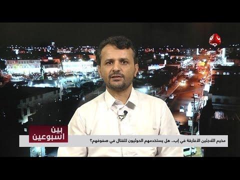 مخيم اللاجئين الأفارقة في إب .. هل يستخدمهم الحوثيون للقتال في صفوفهم ؟ | رايك مهم