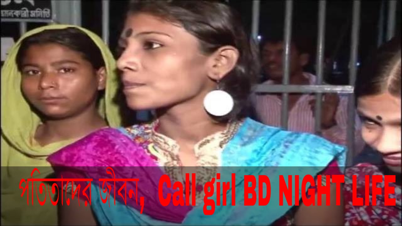 "True Story ""Young Prostitute in Bangladesh""Part 02 পতিতাদের জীবন, পর্ব ০2  Call girl BD NIGHT LIFE"