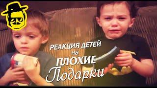 Реакция детей на плохие подарки ЧАСТЬ 2 [McElroy]