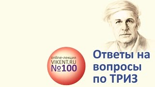 Жизненные творческие стратегии Генриха Альтшуллера   Online-лекция VIKENT.RU №100