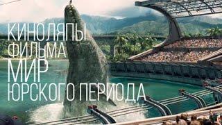 Киноляпы фильма Мир юрского периода