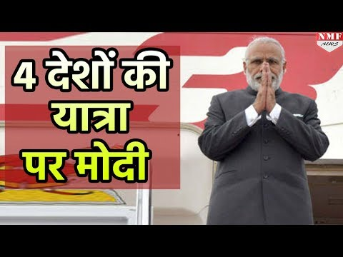 Germany, Spain, Russia, France  की यात्रा पर Modi, Economic Relations होंगे मजूबत