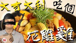 大吉大利!今晚吃個花雕雞!  Chinese Hua Diao Yellow Wine Chicken|Fred吃上癮 thumbnail