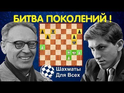 Шахматы. ЛЕГЕНДАРНАЯ ПАРТИЯ Ботвинник - Фишер!