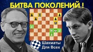 Шахматы. ЛЕГЕНДАРНАЯ ПАРТИЯ Ботвинник - Фишер