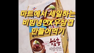 """[마요TV] 이마트 """"함흥비빔냉면 X 880우…"""