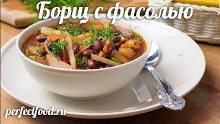 Вегетарианский борщ с фасолью - рецепт