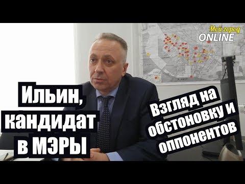 № 420 Беседа с кандидатом в мэры с Ильиным А.В.