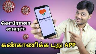 Corona App - What is Aarogya Setu ? Corona Virus Tracking App For India | COVID-19 🔥🔥🔥 screenshot 4