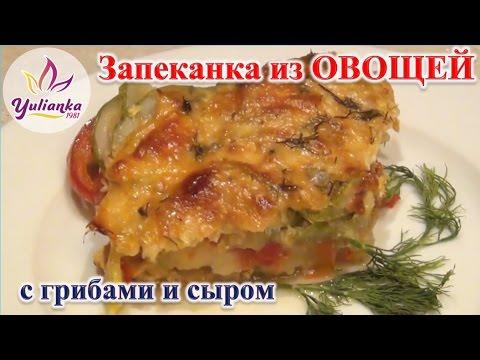 Куриный террин с овощами рецепт. Террин из курицы. Куриная запеканка с овощами в духовке