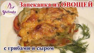 ЗАПЕКАНКА ИЗ ОВОЩЕЙ с картофелем, грибами и сыром. Рецепт от YuLianka1981
