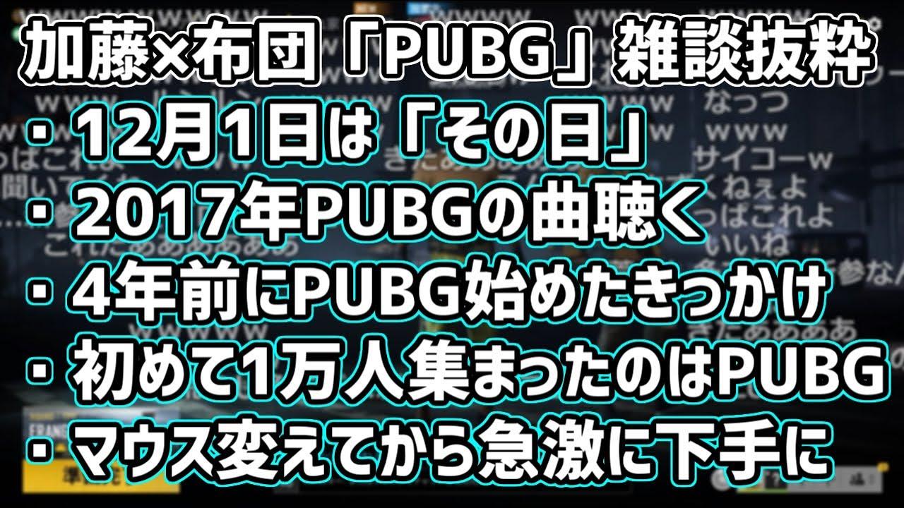 加藤純一×布団ちゃん「PUBG」雑談シーン抜粋【2021/06/18】