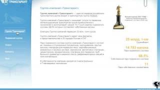 Мультимедиа-презентация «Трансгарант»(В интерактивной мультимедиа-презентации ГрК «Трансгарант», созданной в 2007 году, представлено описание..., 2008-10-17T11:47:40.000Z)