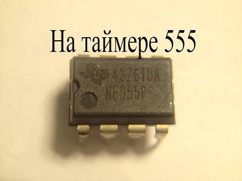 Электронные самоделки на таймере 555.Что можно сделать на этой микросхеме.