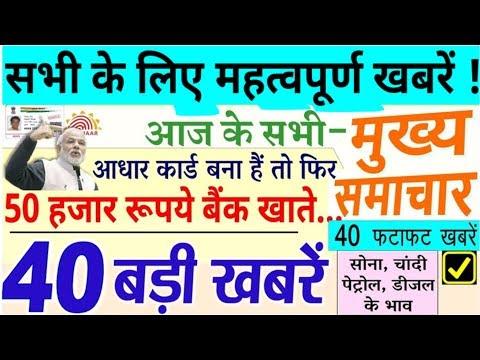 Today Breaking News ! आज 7 जुलाई 2019 के मुख्य समाचार बड़ी खबरें PM Modi news, Budget, SBI, Bank