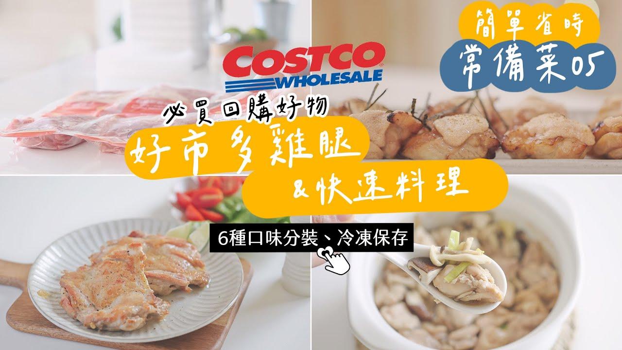 主婦常備菜05 好市多必買回購N次好物 | Costco分裝方式、冷凍保存 美味雞腿排  | 連吃六天都不膩【艾比的小日常】
