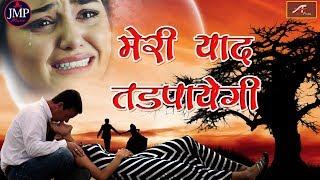 प्यार में बेवफाई का सबसे दर्द भरा गीत - मेरी याद तड़पाएगी - Bewafai Song - Hindi Sad Songs 2019