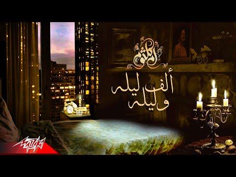 Umm Kulthum   ( ام كلثوم   يلا نعيش في عيون الليل ( اغنية ألف ليلة وليلة