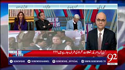 Breaking Views With Malick | 2nd December 2017 | 92 News,